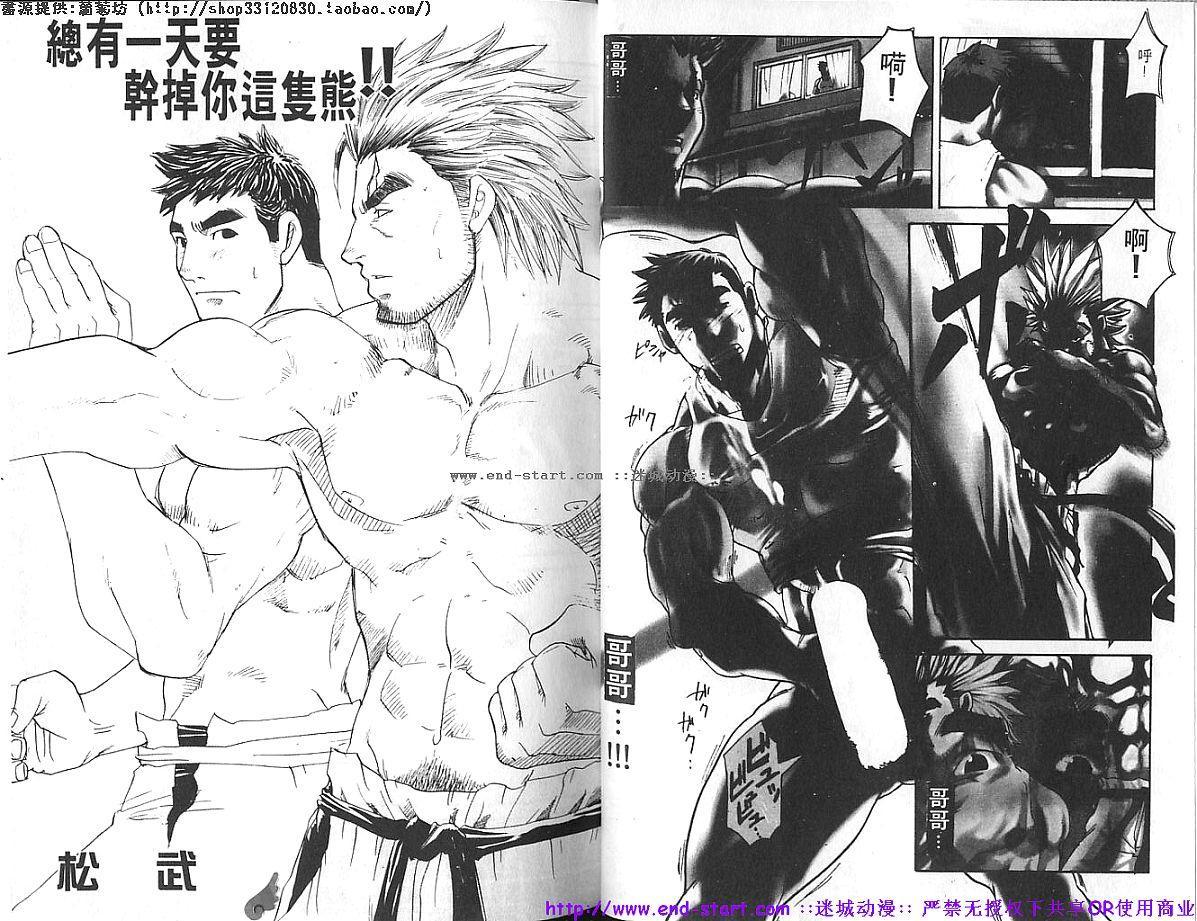 Kinniku Otoko vol.04 3