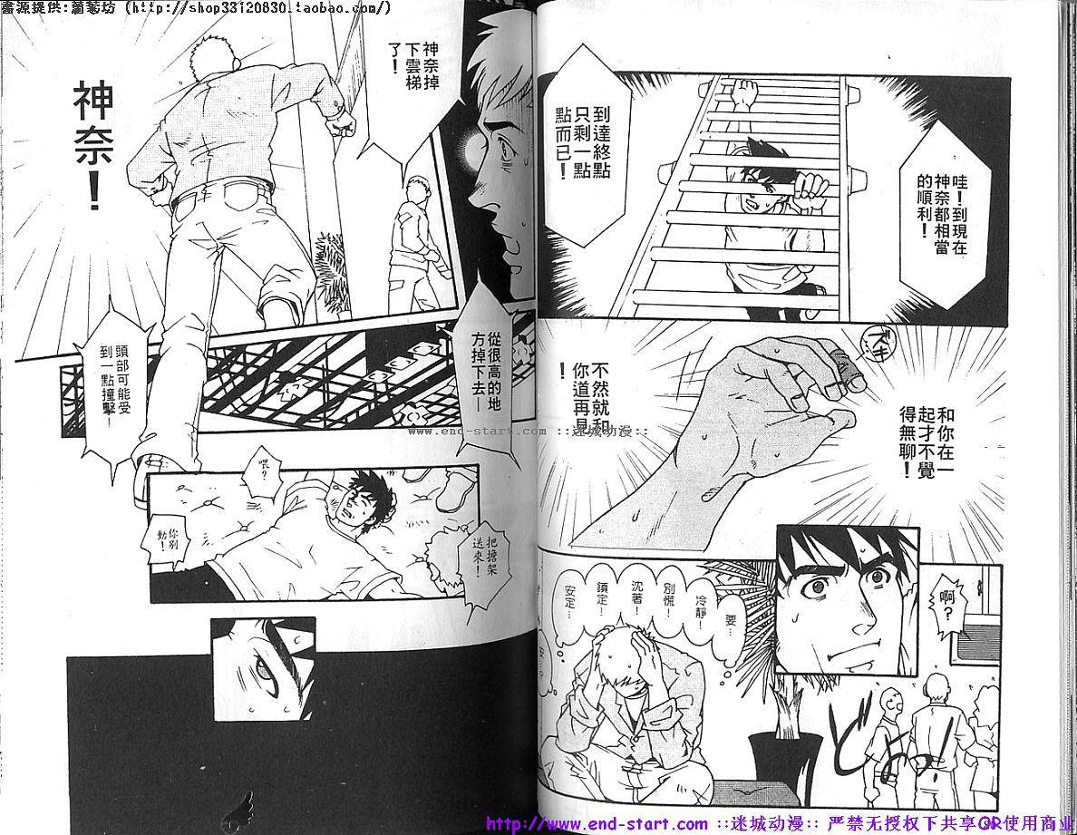 Kinniku Otoko vol.04 40