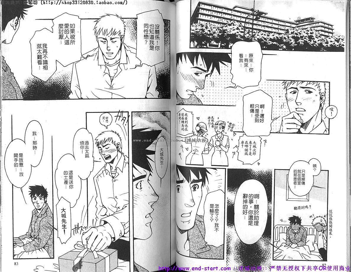 Kinniku Otoko vol.04 41