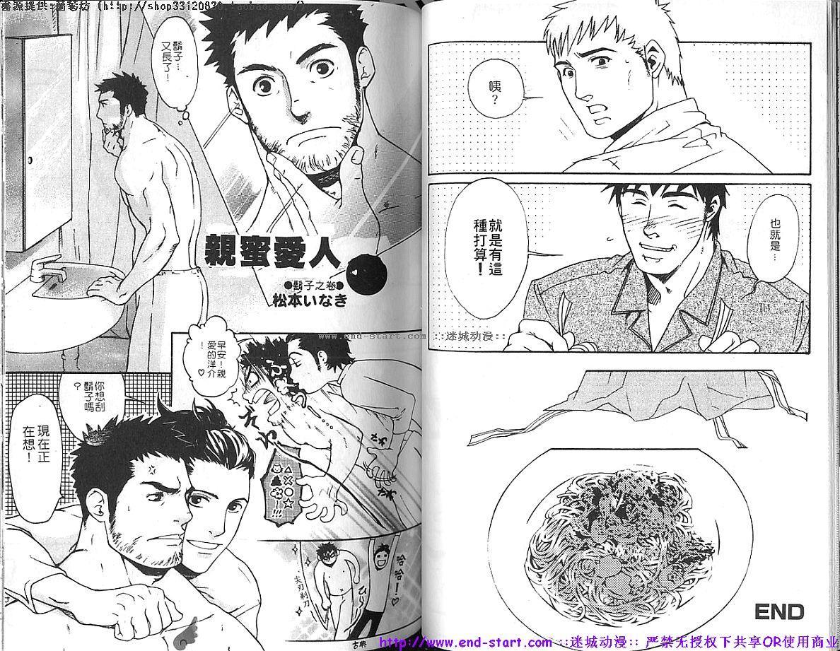 Kinniku Otoko vol.04 42