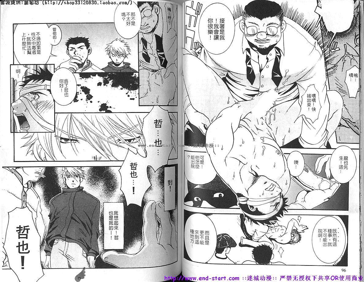 Kinniku Otoko vol.04 48