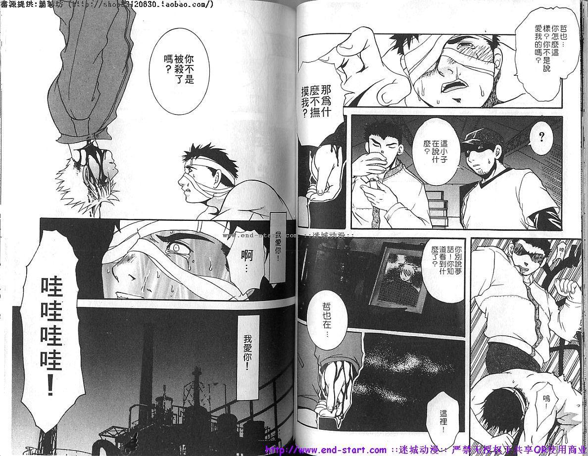 Kinniku Otoko vol.04 49