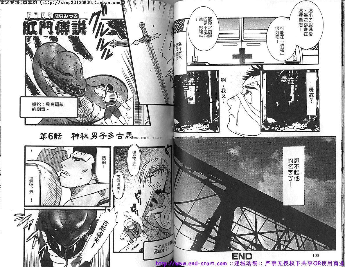 Kinniku Otoko vol.04 50