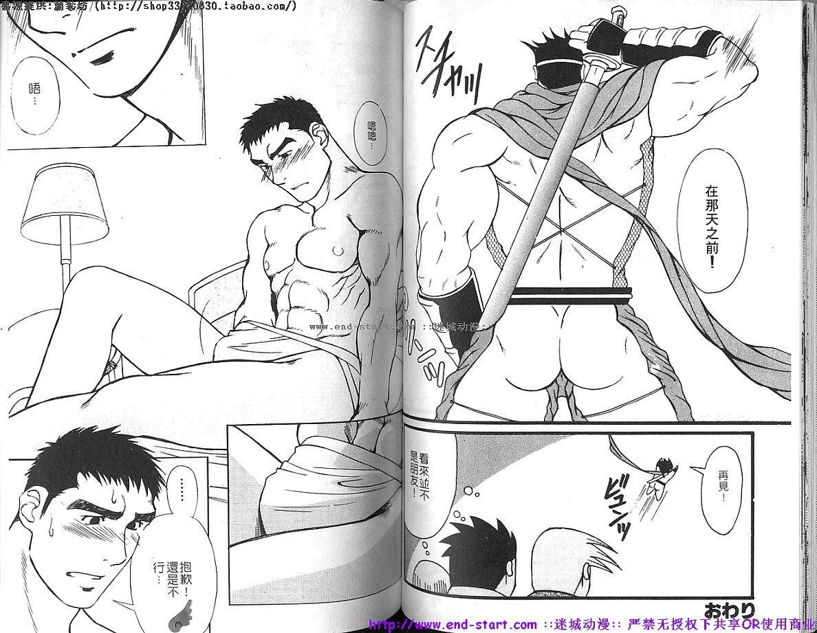 Kinniku Otoko vol.04 52