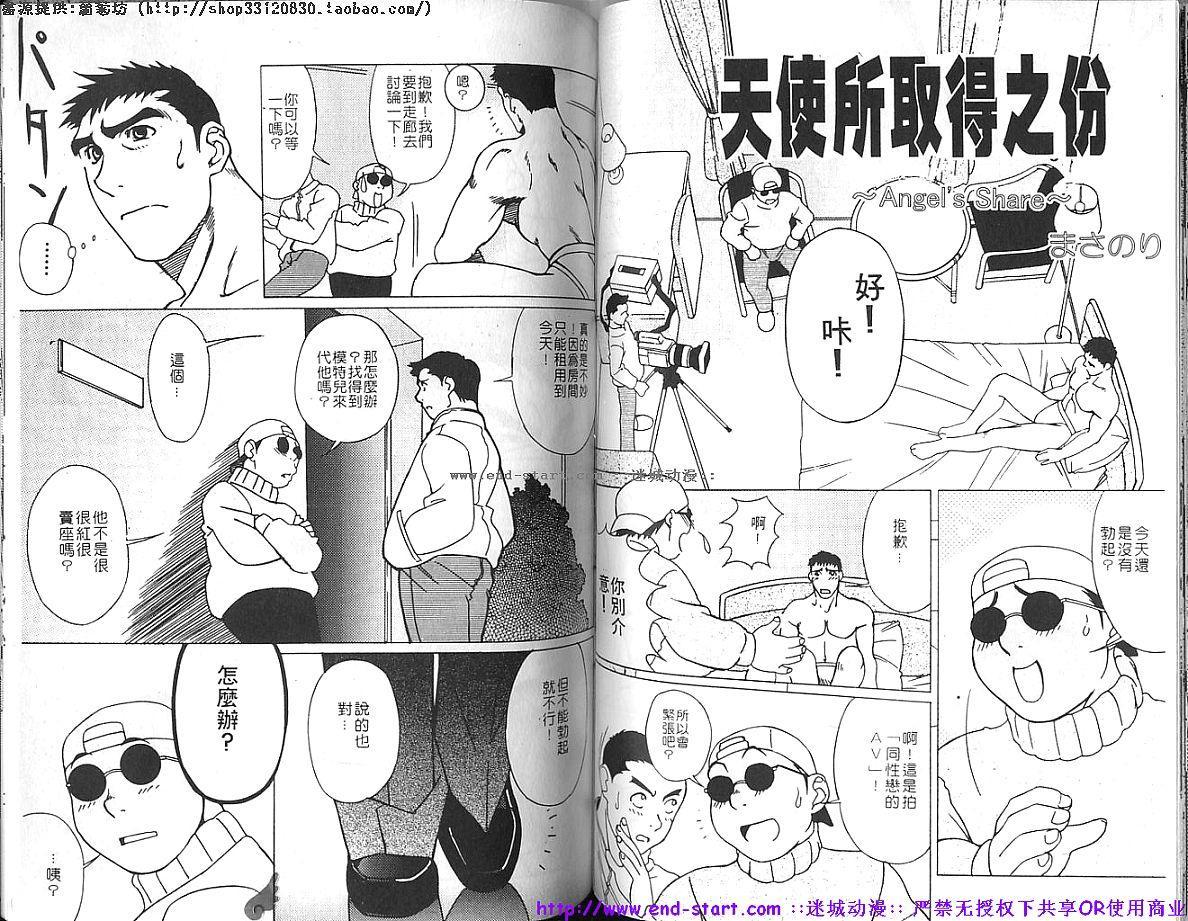 Kinniku Otoko vol.04 53