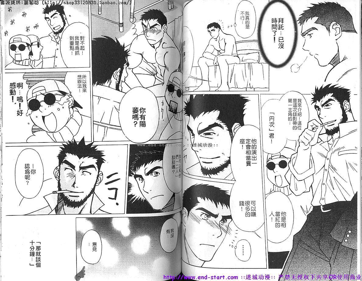 Kinniku Otoko vol.04 54