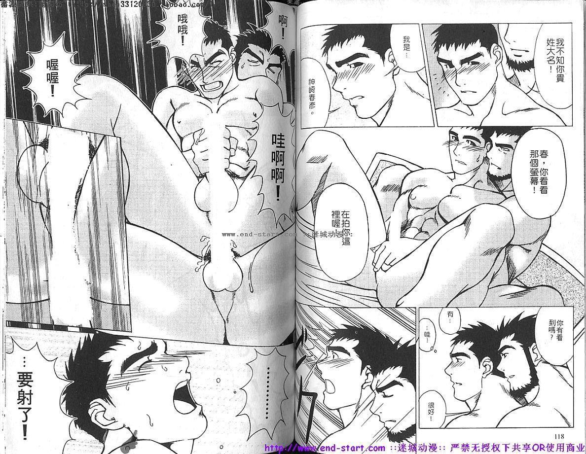 Kinniku Otoko vol.04 59