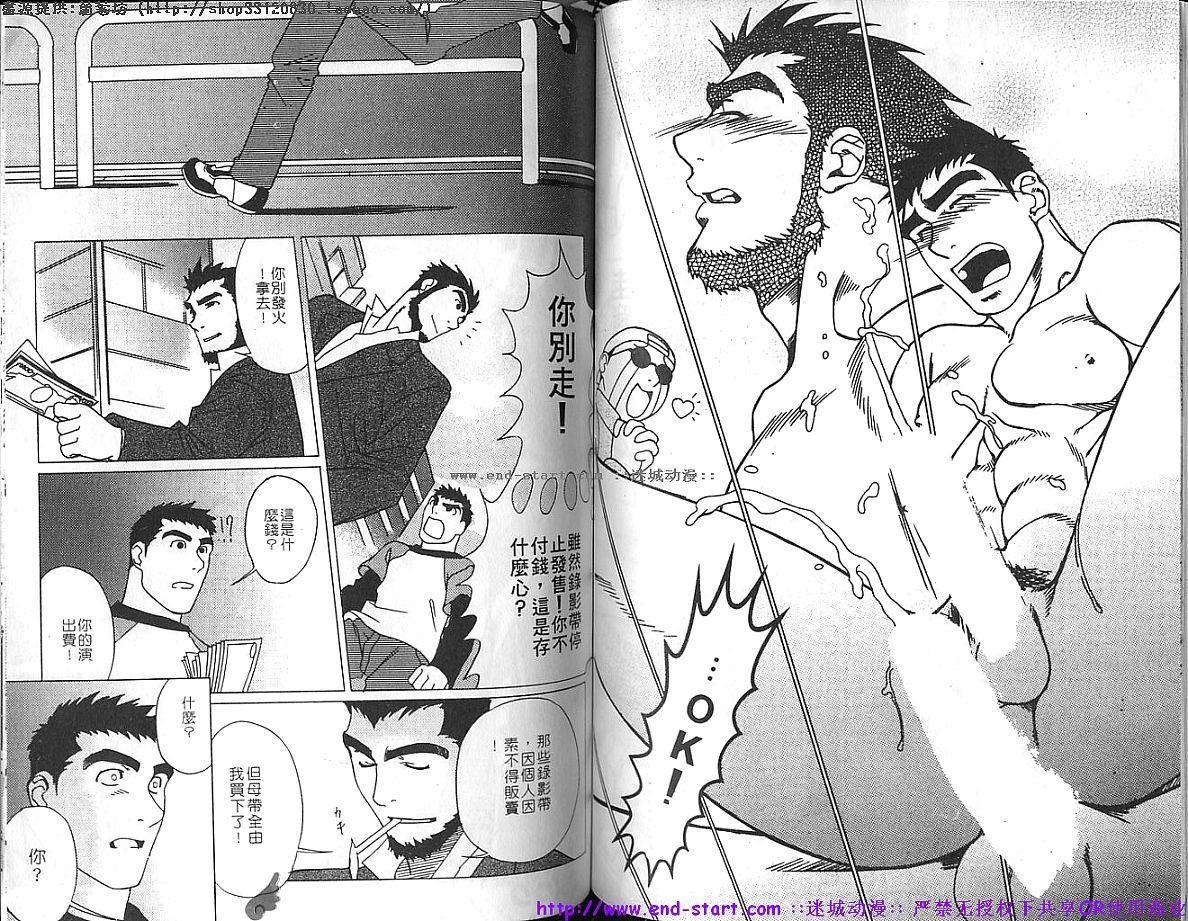 Kinniku Otoko vol.04 60