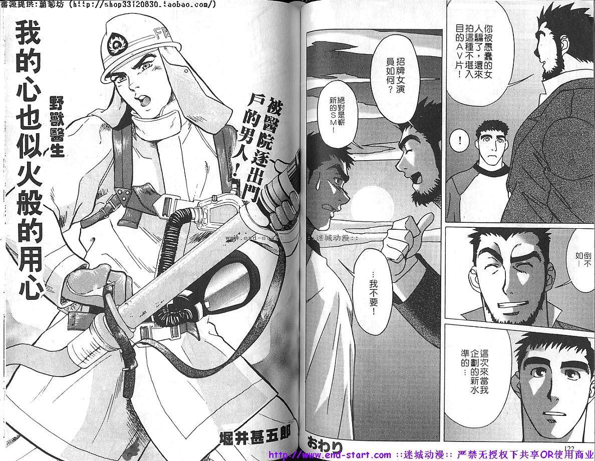 Kinniku Otoko vol.04 61