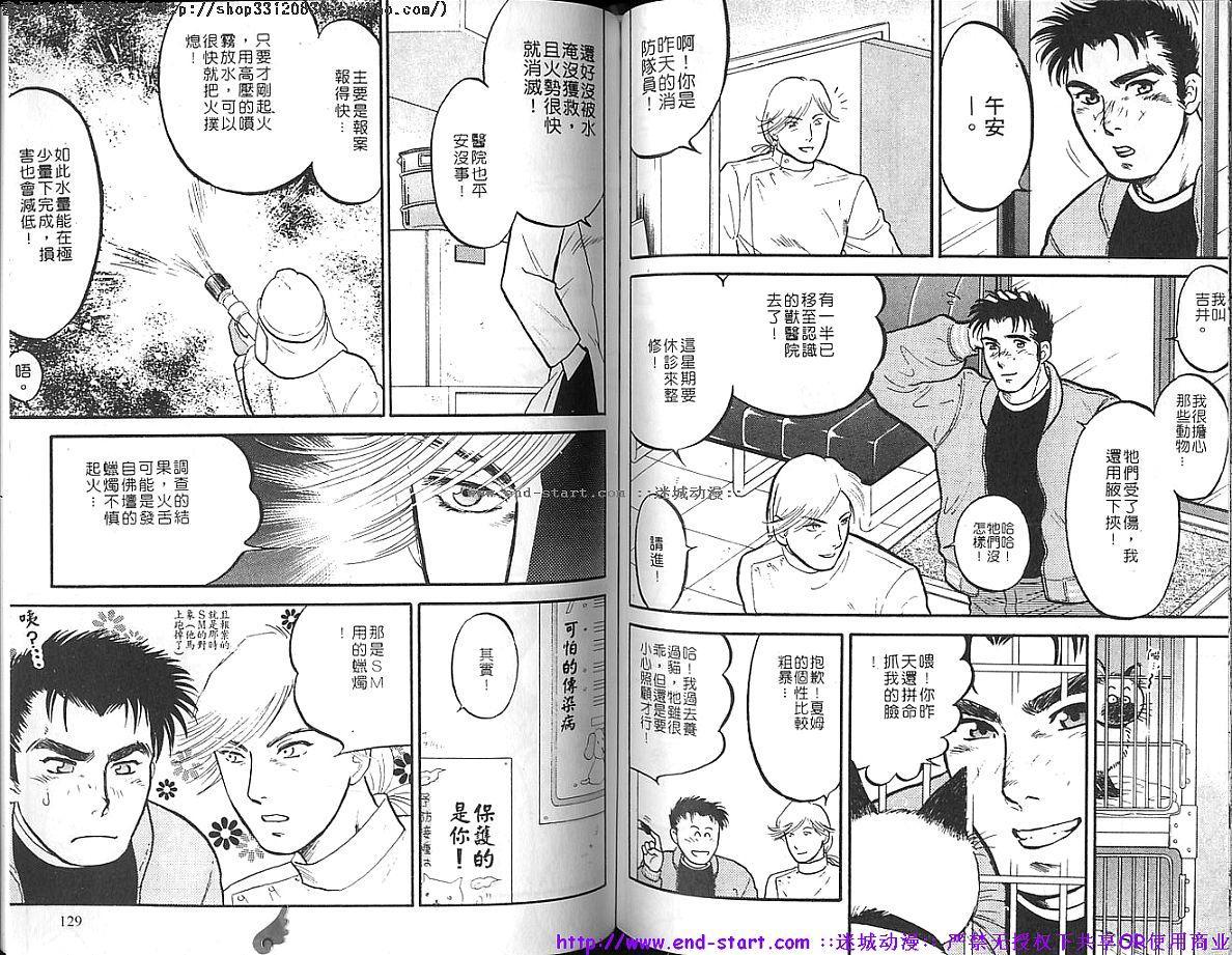 Kinniku Otoko vol.04 64