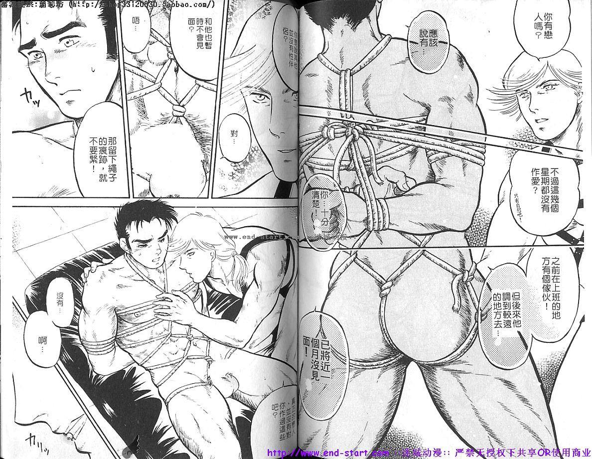 Kinniku Otoko vol.04 67
