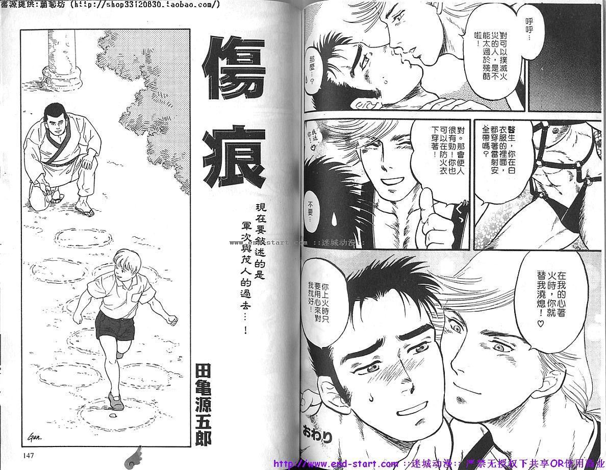 Kinniku Otoko vol.04 73