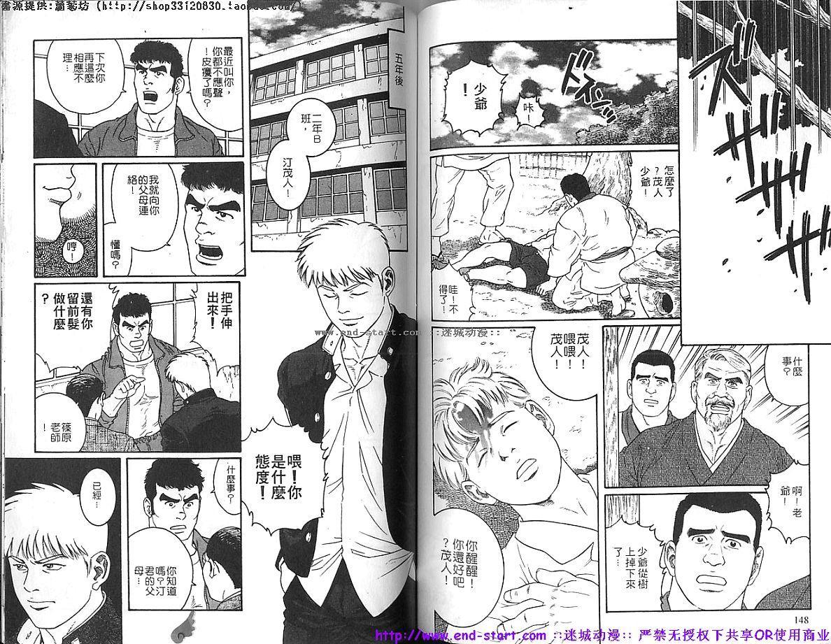 Kinniku Otoko vol.04 74