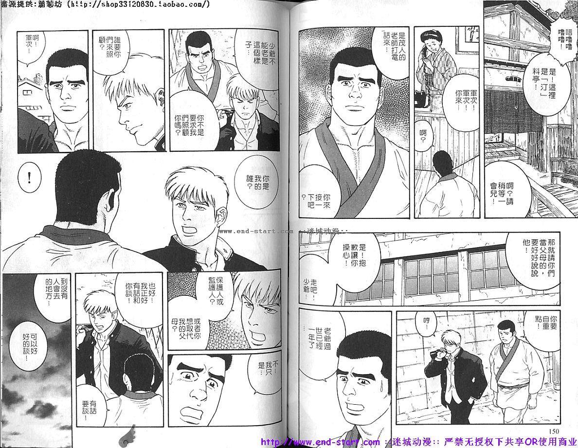 Kinniku Otoko vol.04 75