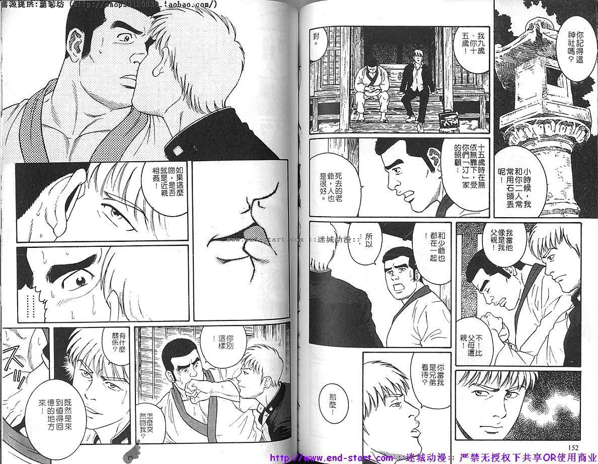 Kinniku Otoko vol.04 76
