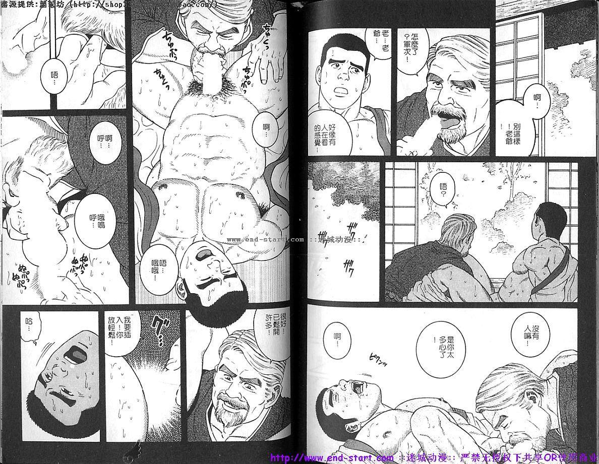 Kinniku Otoko vol.04 78