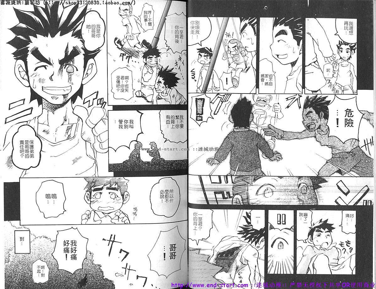 Kinniku Otoko vol.04 7