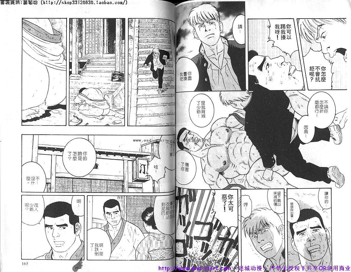Kinniku Otoko vol.04 82