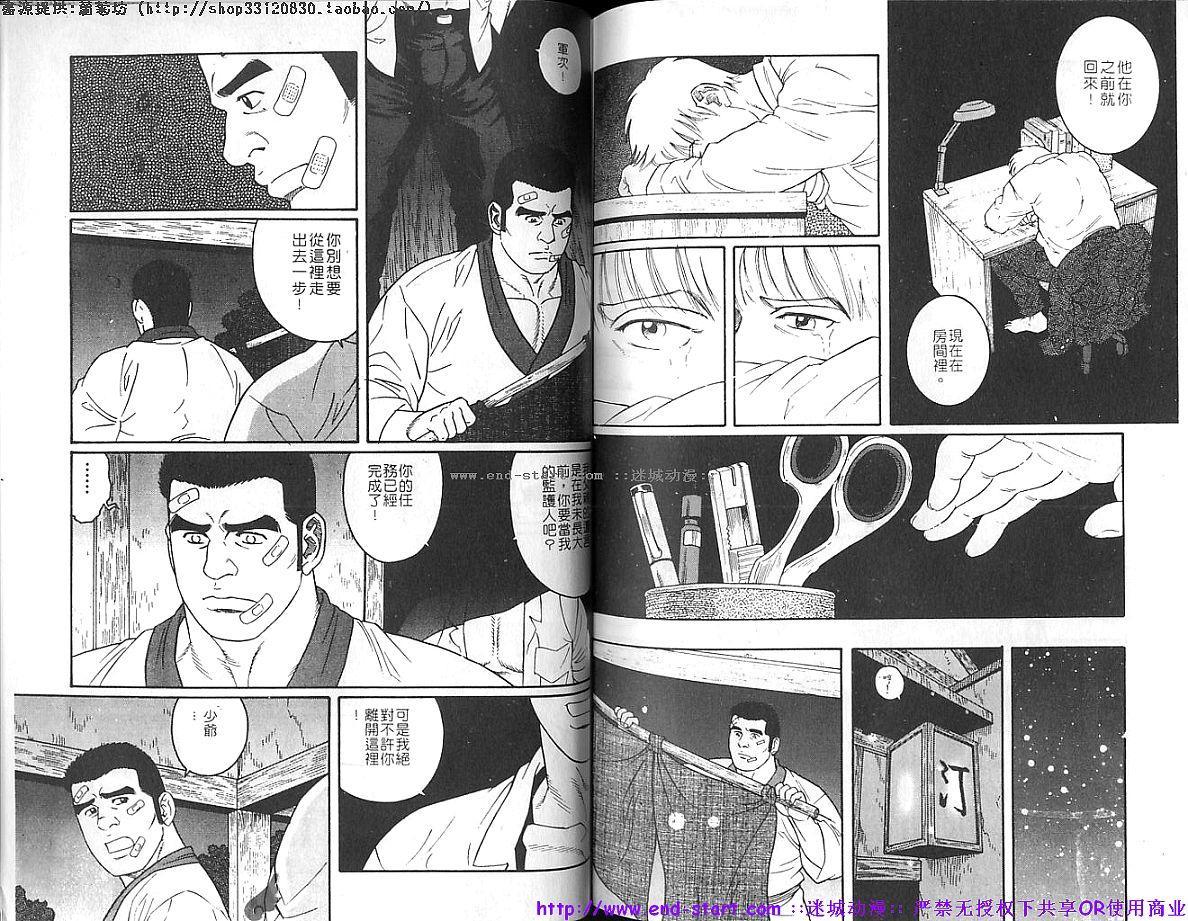 Kinniku Otoko vol.04 83