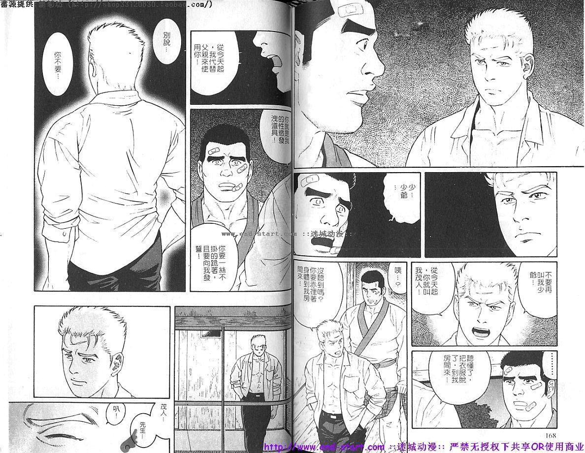 Kinniku Otoko vol.04 84