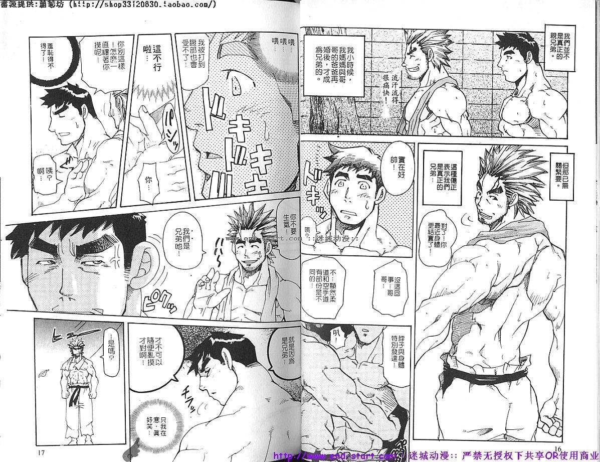 Kinniku Otoko vol.04 8