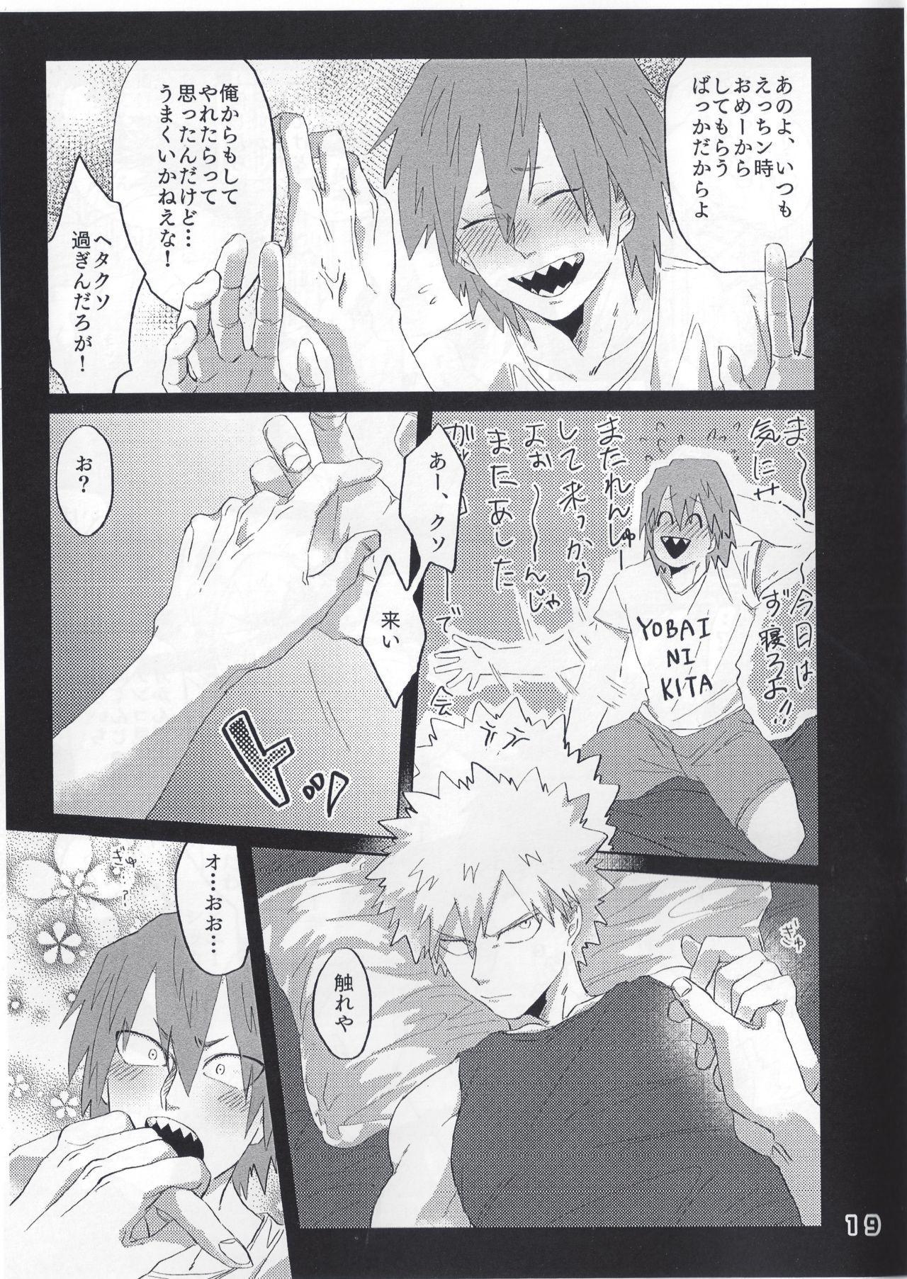 Itoshi no My Darling 21