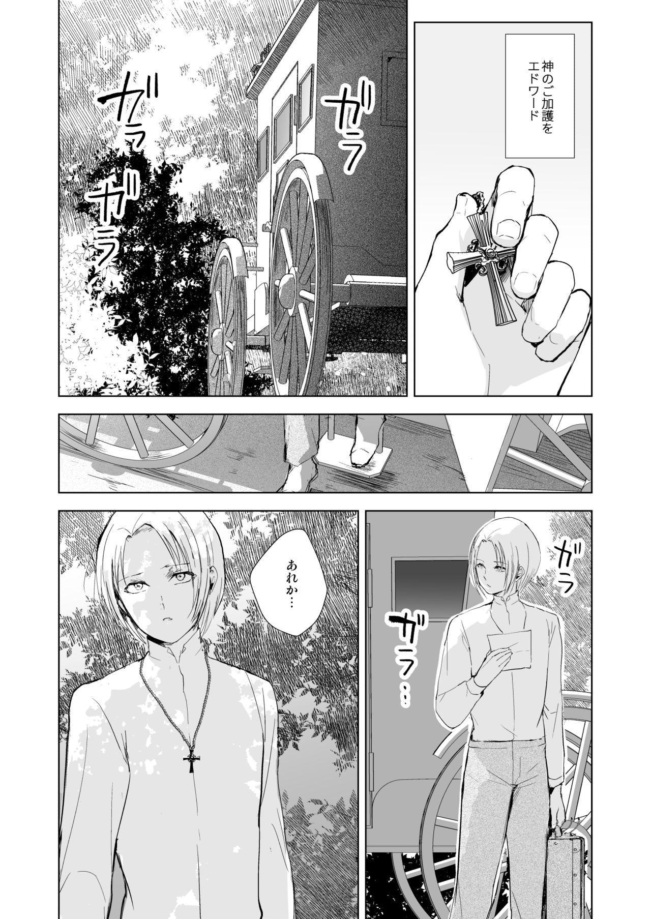 Hiiro no Shiro 2