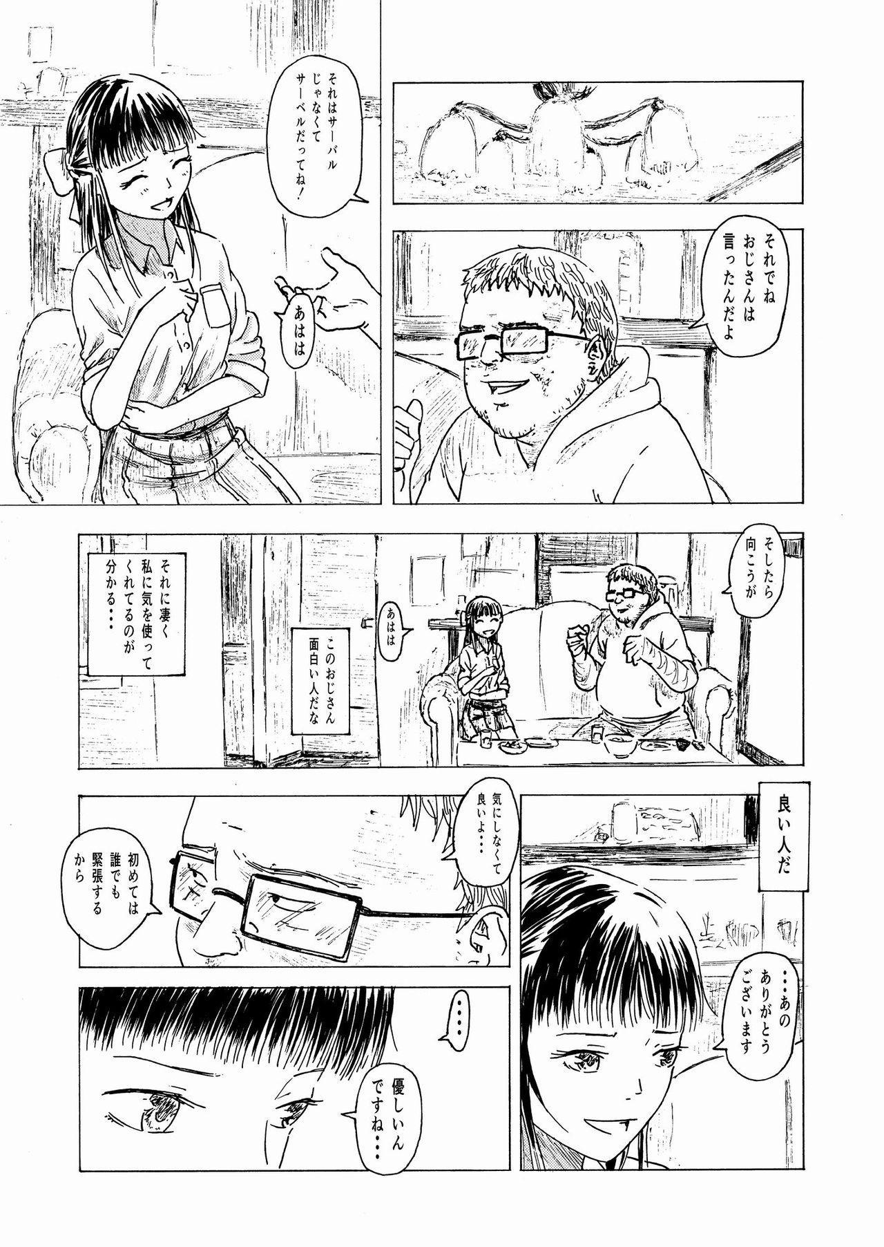 """[ALI-san Maku (ALI)] Shoushika Taisaku 10-kakan Tanetsuke Gasshuku ~Watashi no Hajimete wa """"Shiranai Oji-san"""" no Mono ni Narimashita~ [Digital] 9"""