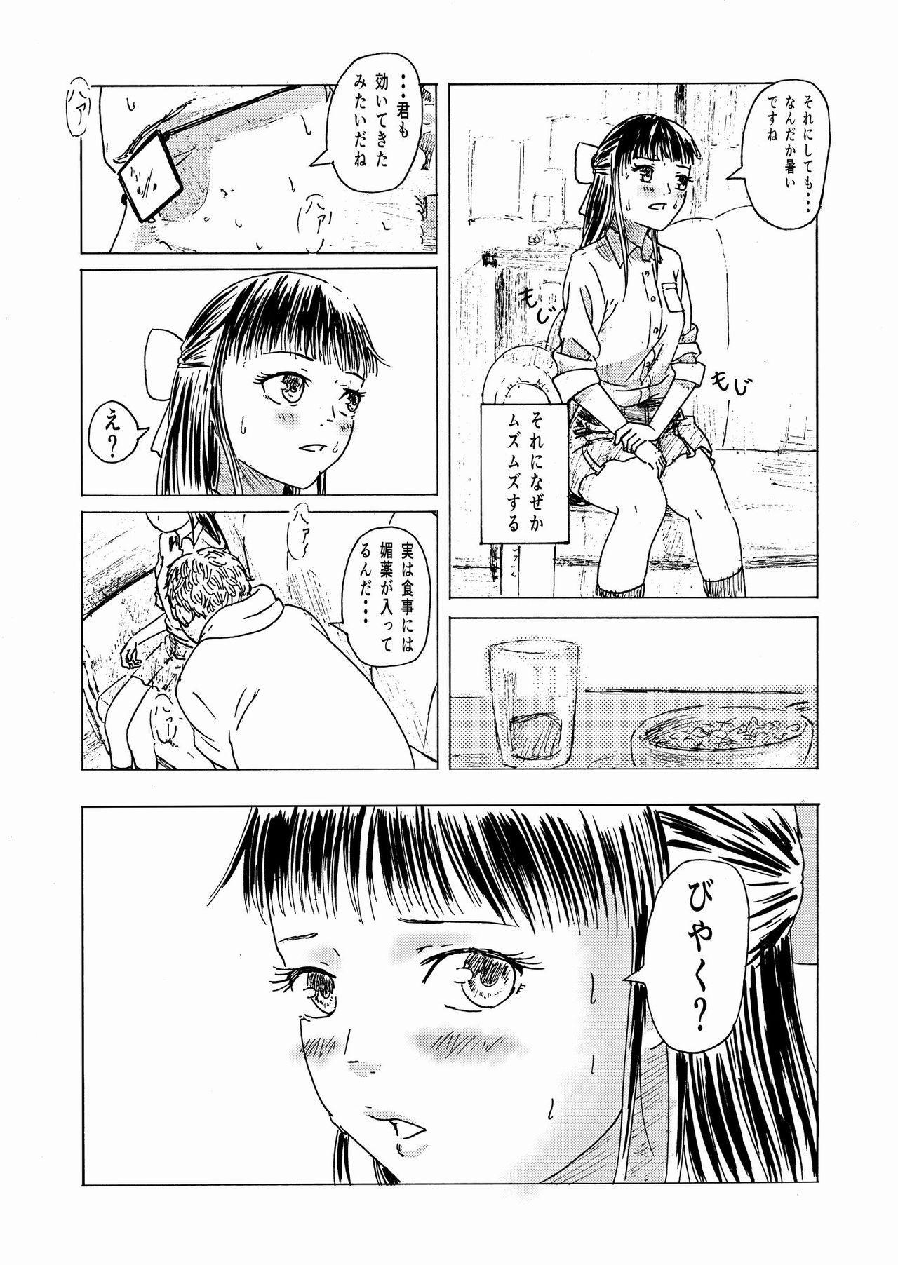 """[ALI-san Maku (ALI)] Shoushika Taisaku 10-kakan Tanetsuke Gasshuku ~Watashi no Hajimete wa """"Shiranai Oji-san"""" no Mono ni Narimashita~ [Digital] 10"""