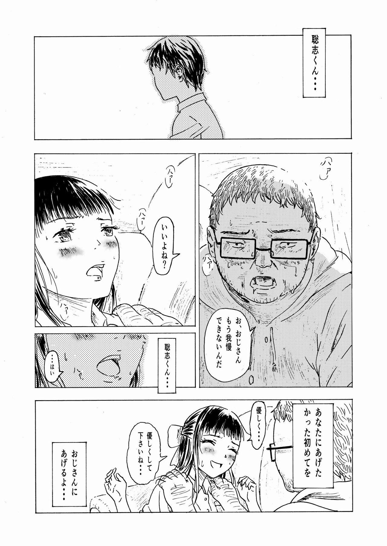 """[ALI-san Maku (ALI)] Shoushika Taisaku 10-kakan Tanetsuke Gasshuku ~Watashi no Hajimete wa """"Shiranai Oji-san"""" no Mono ni Narimashita~ [Digital] 12"""