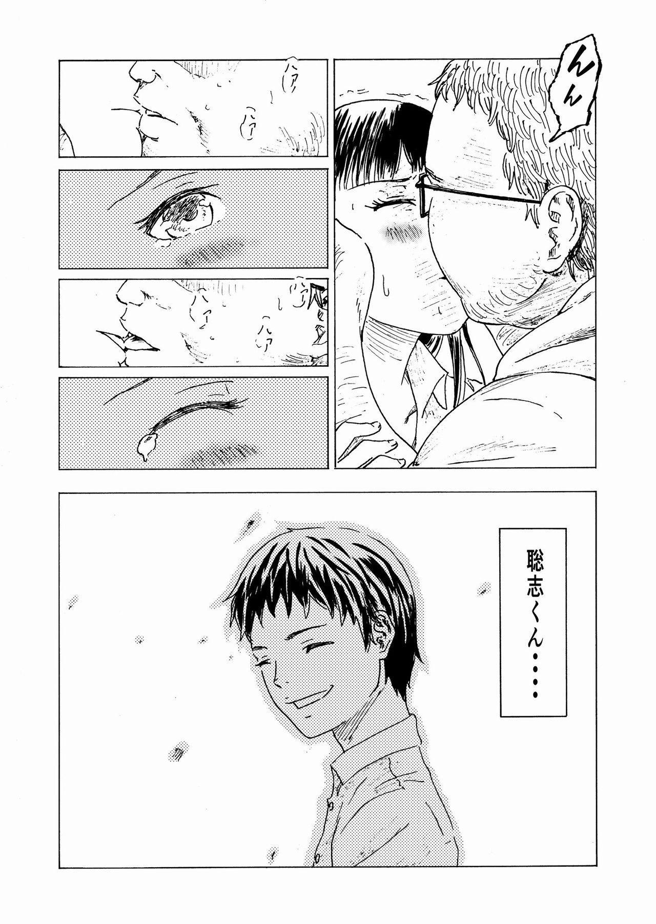 """[ALI-san Maku (ALI)] Shoushika Taisaku 10-kakan Tanetsuke Gasshuku ~Watashi no Hajimete wa """"Shiranai Oji-san"""" no Mono ni Narimashita~ [Digital] 13"""