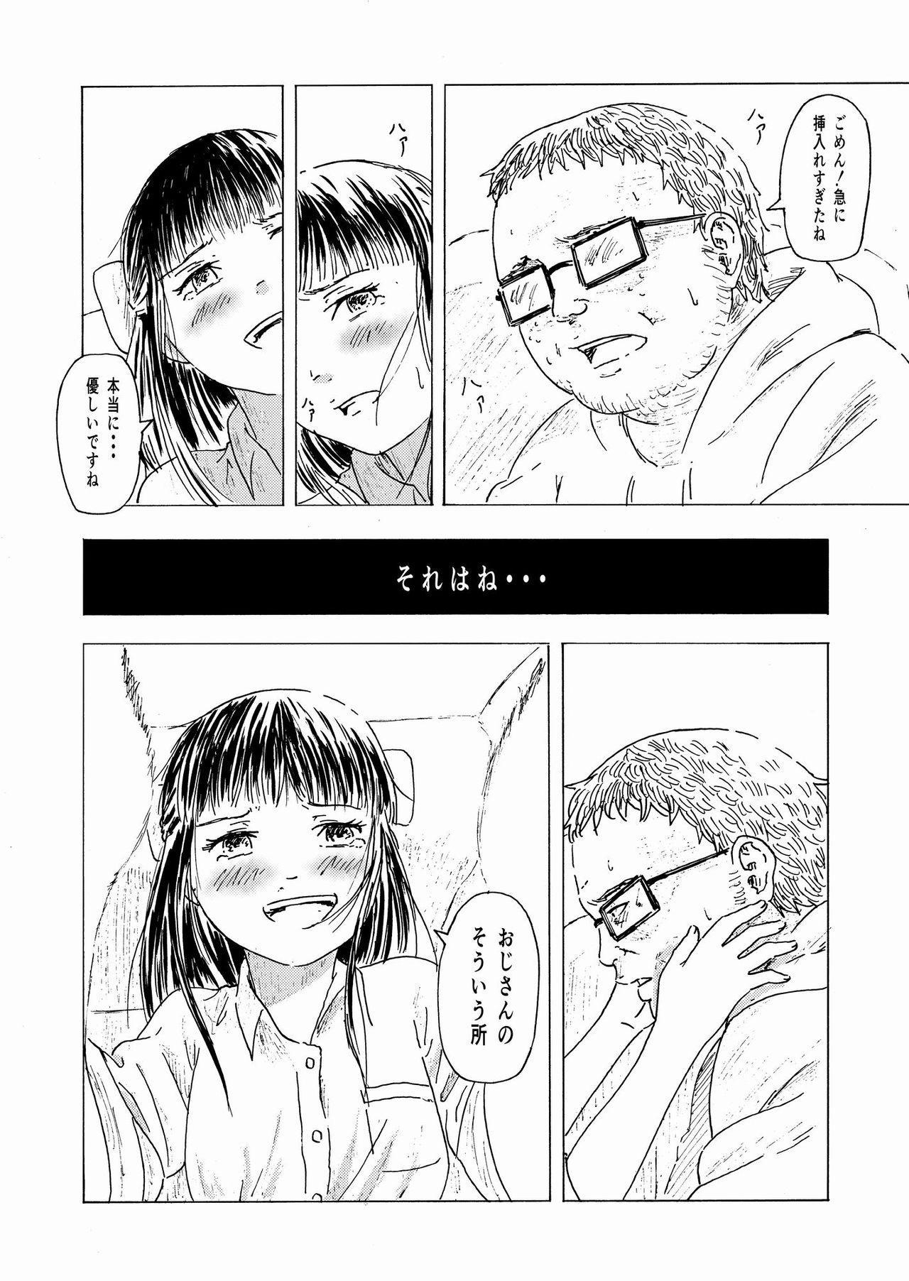"""[ALI-san Maku (ALI)] Shoushika Taisaku 10-kakan Tanetsuke Gasshuku ~Watashi no Hajimete wa """"Shiranai Oji-san"""" no Mono ni Narimashita~ [Digital] 16"""