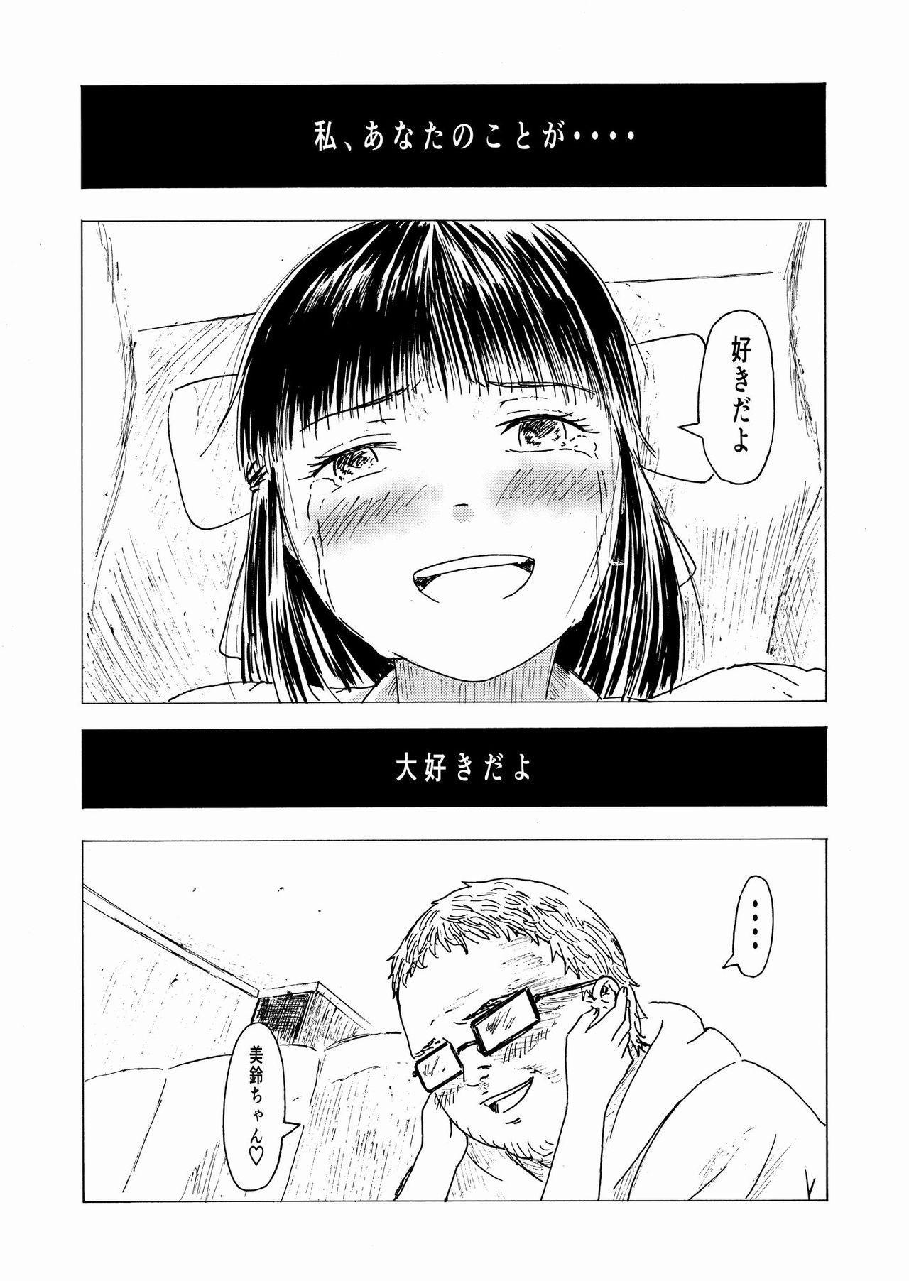 """[ALI-san Maku (ALI)] Shoushika Taisaku 10-kakan Tanetsuke Gasshuku ~Watashi no Hajimete wa """"Shiranai Oji-san"""" no Mono ni Narimashita~ [Digital] 17"""