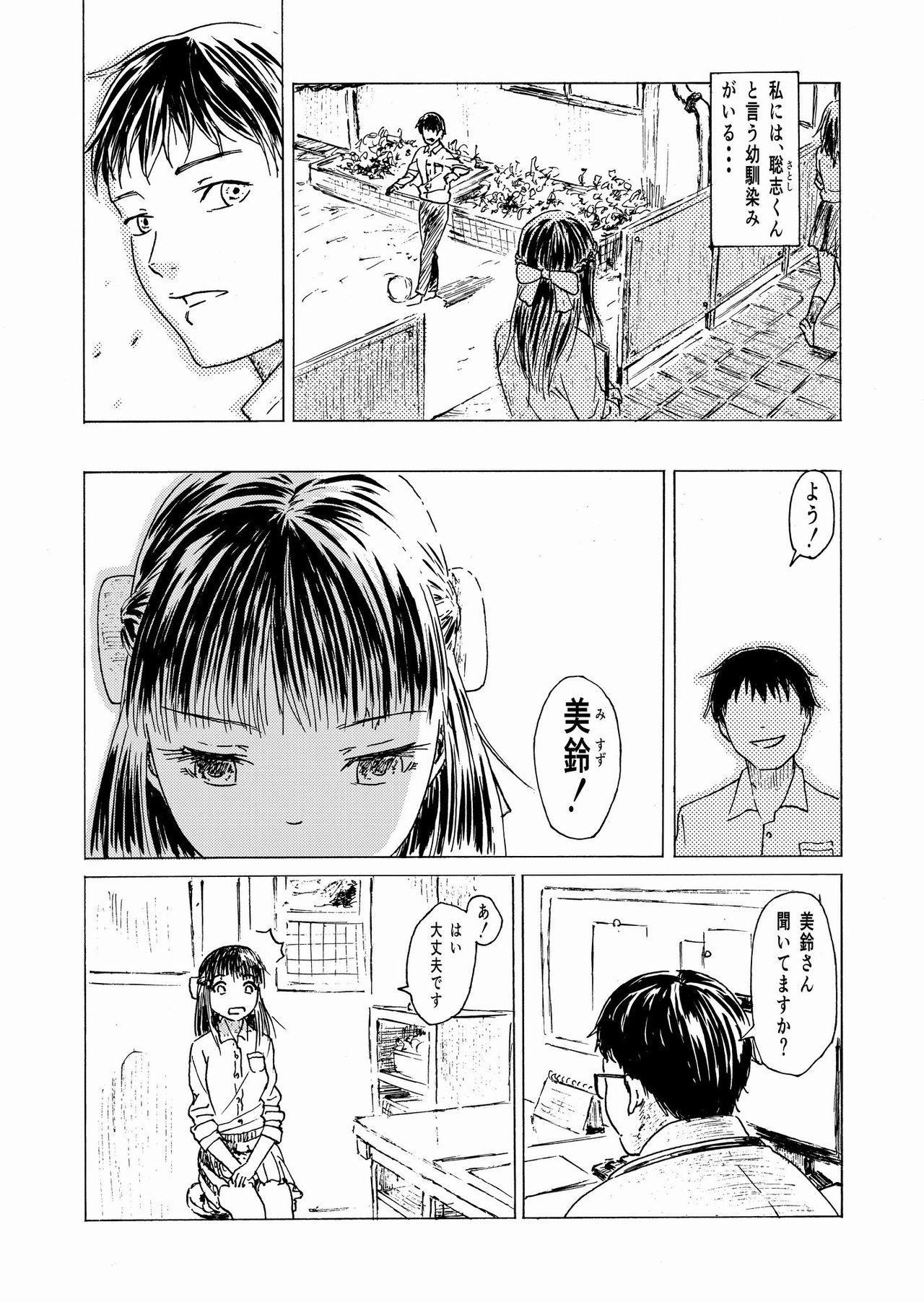 """[ALI-san Maku (ALI)] Shoushika Taisaku 10-kakan Tanetsuke Gasshuku ~Watashi no Hajimete wa """"Shiranai Oji-san"""" no Mono ni Narimashita~ [Digital] 1"""