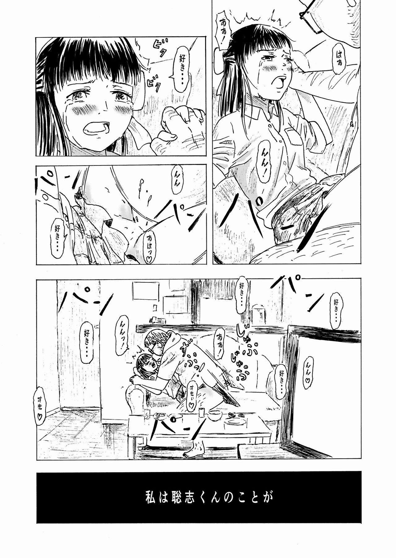 """[ALI-san Maku (ALI)] Shoushika Taisaku 10-kakan Tanetsuke Gasshuku ~Watashi no Hajimete wa """"Shiranai Oji-san"""" no Mono ni Narimashita~ [Digital] 19"""