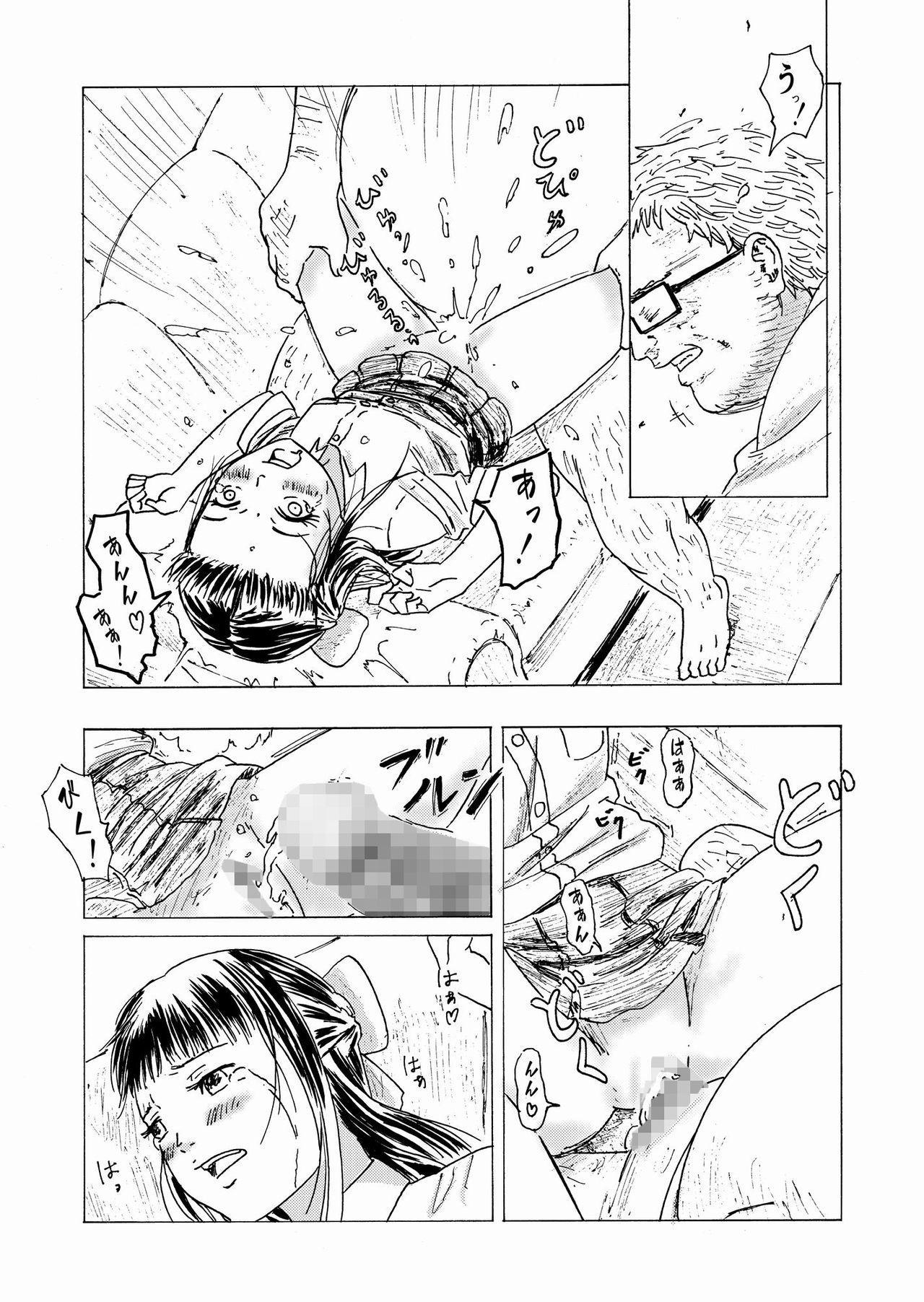 """[ALI-san Maku (ALI)] Shoushika Taisaku 10-kakan Tanetsuke Gasshuku ~Watashi no Hajimete wa """"Shiranai Oji-san"""" no Mono ni Narimashita~ [Digital] 21"""