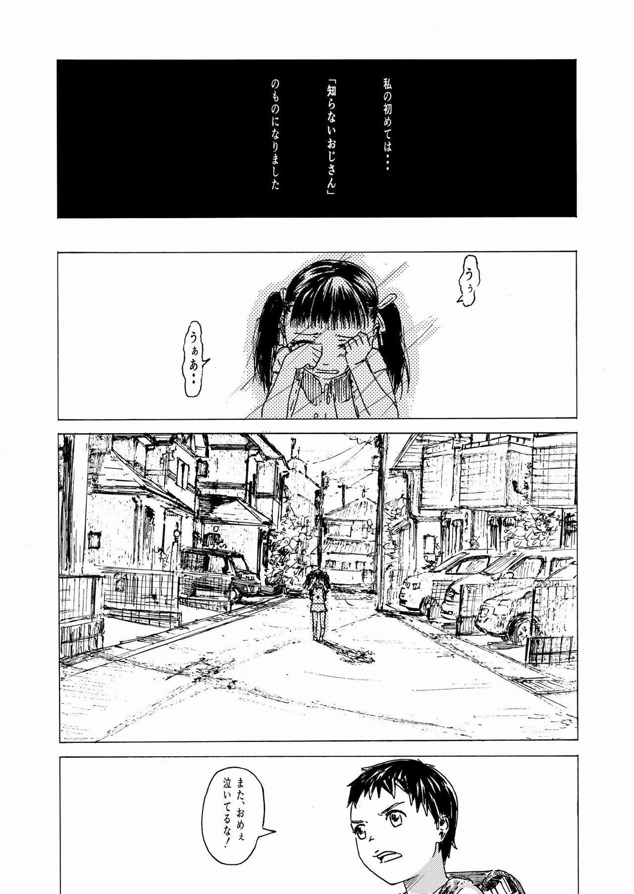"""[ALI-san Maku (ALI)] Shoushika Taisaku 10-kakan Tanetsuke Gasshuku ~Watashi no Hajimete wa """"Shiranai Oji-san"""" no Mono ni Narimashita~ [Digital] 23"""