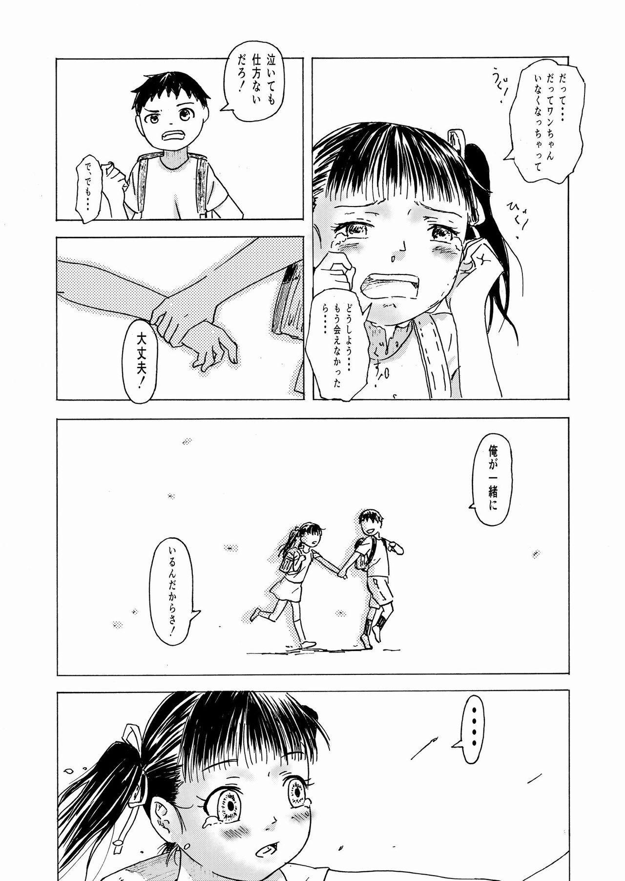 """[ALI-san Maku (ALI)] Shoushika Taisaku 10-kakan Tanetsuke Gasshuku ~Watashi no Hajimete wa """"Shiranai Oji-san"""" no Mono ni Narimashita~ [Digital] 24"""