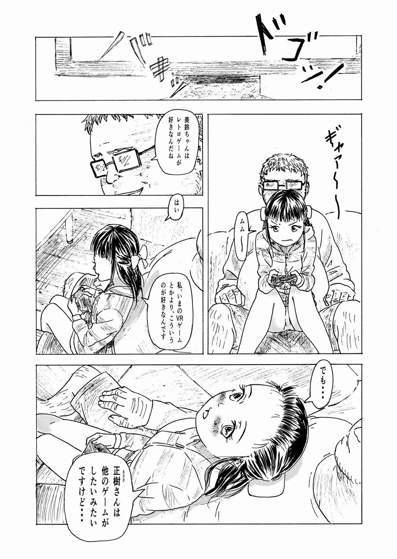 """[ALI-san Maku (ALI)] Shoushika Taisaku 10-kakan Tanetsuke Gasshuku ~Watashi no Hajimete wa """"Shiranai Oji-san"""" no Mono ni Narimashita~ [Digital] 26"""