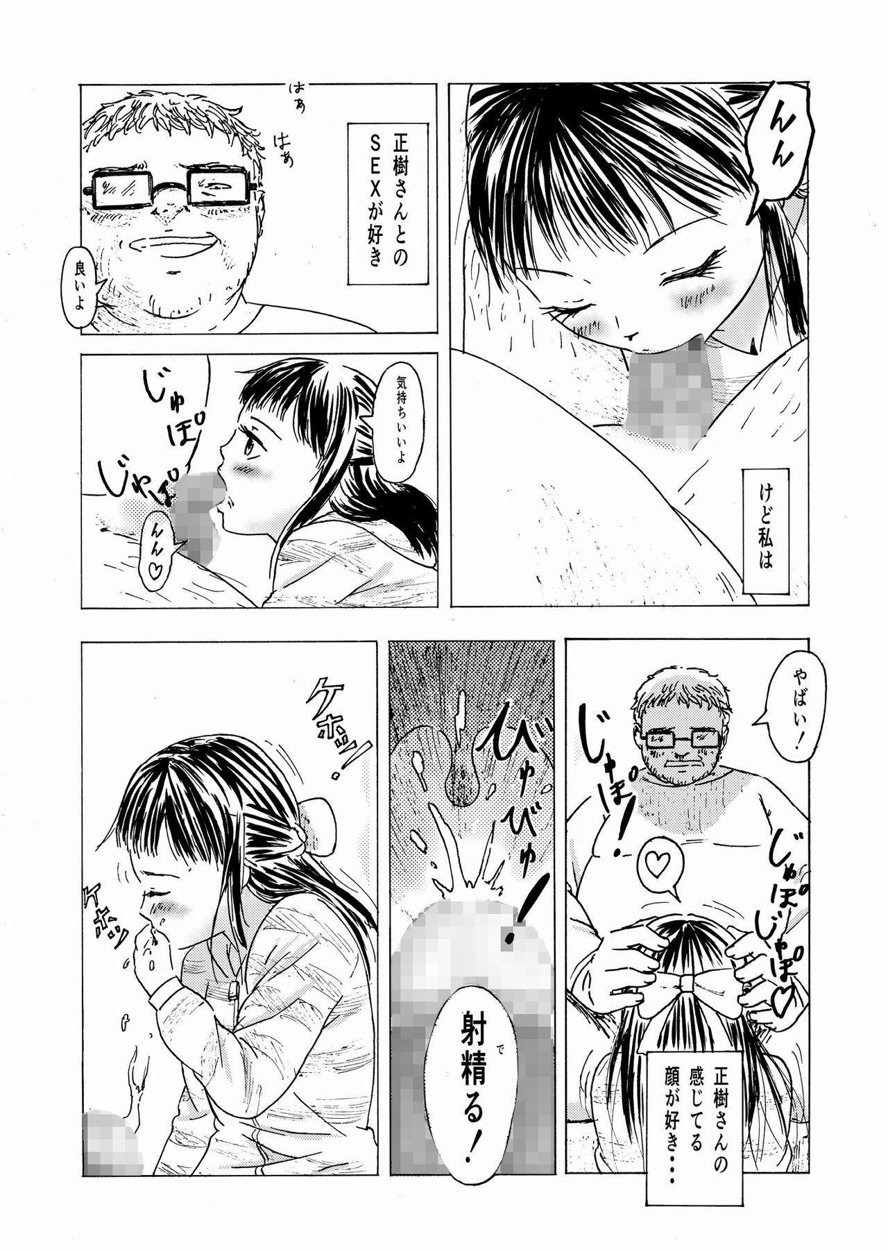"""[ALI-san Maku (ALI)] Shoushika Taisaku 10-kakan Tanetsuke Gasshuku ~Watashi no Hajimete wa """"Shiranai Oji-san"""" no Mono ni Narimashita~ [Digital] 28"""