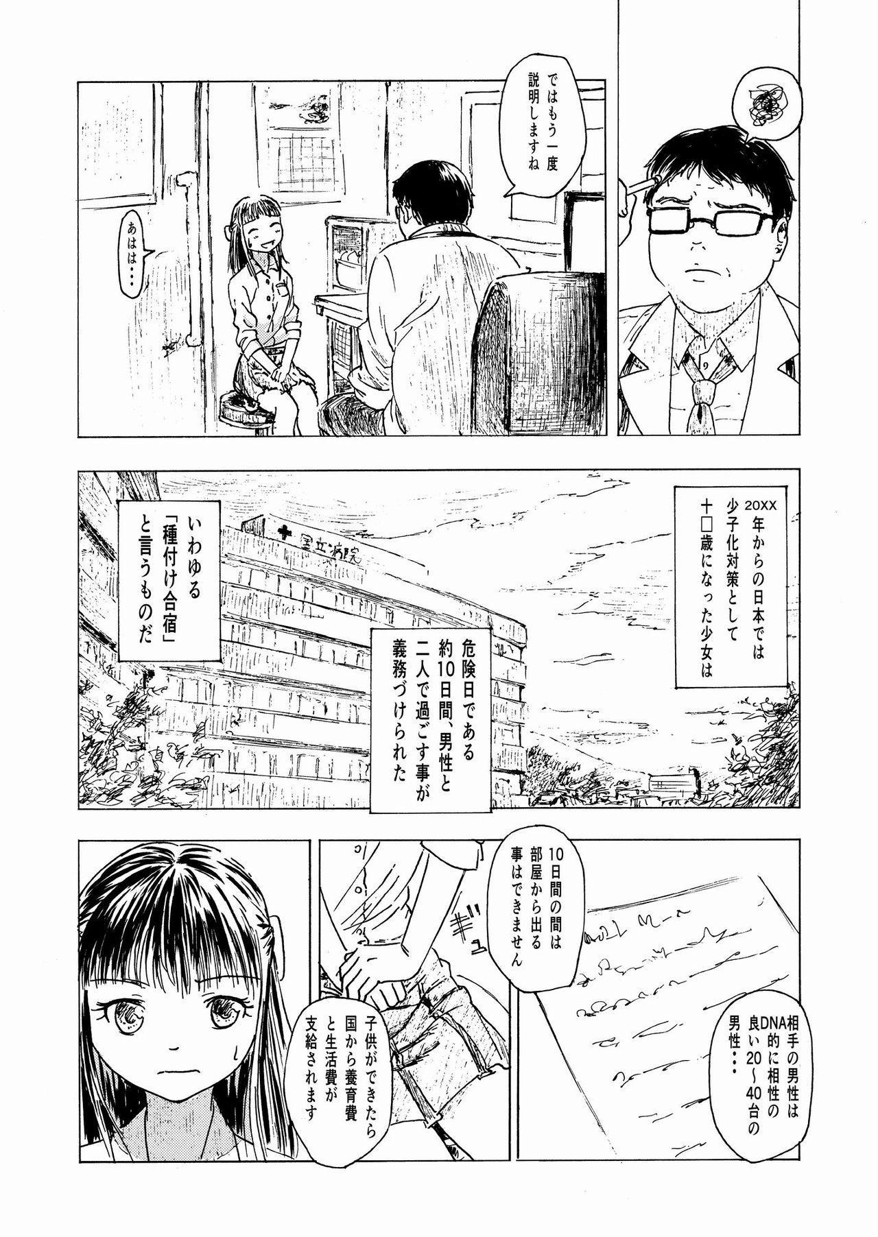 """[ALI-san Maku (ALI)] Shoushika Taisaku 10-kakan Tanetsuke Gasshuku ~Watashi no Hajimete wa """"Shiranai Oji-san"""" no Mono ni Narimashita~ [Digital] 2"""