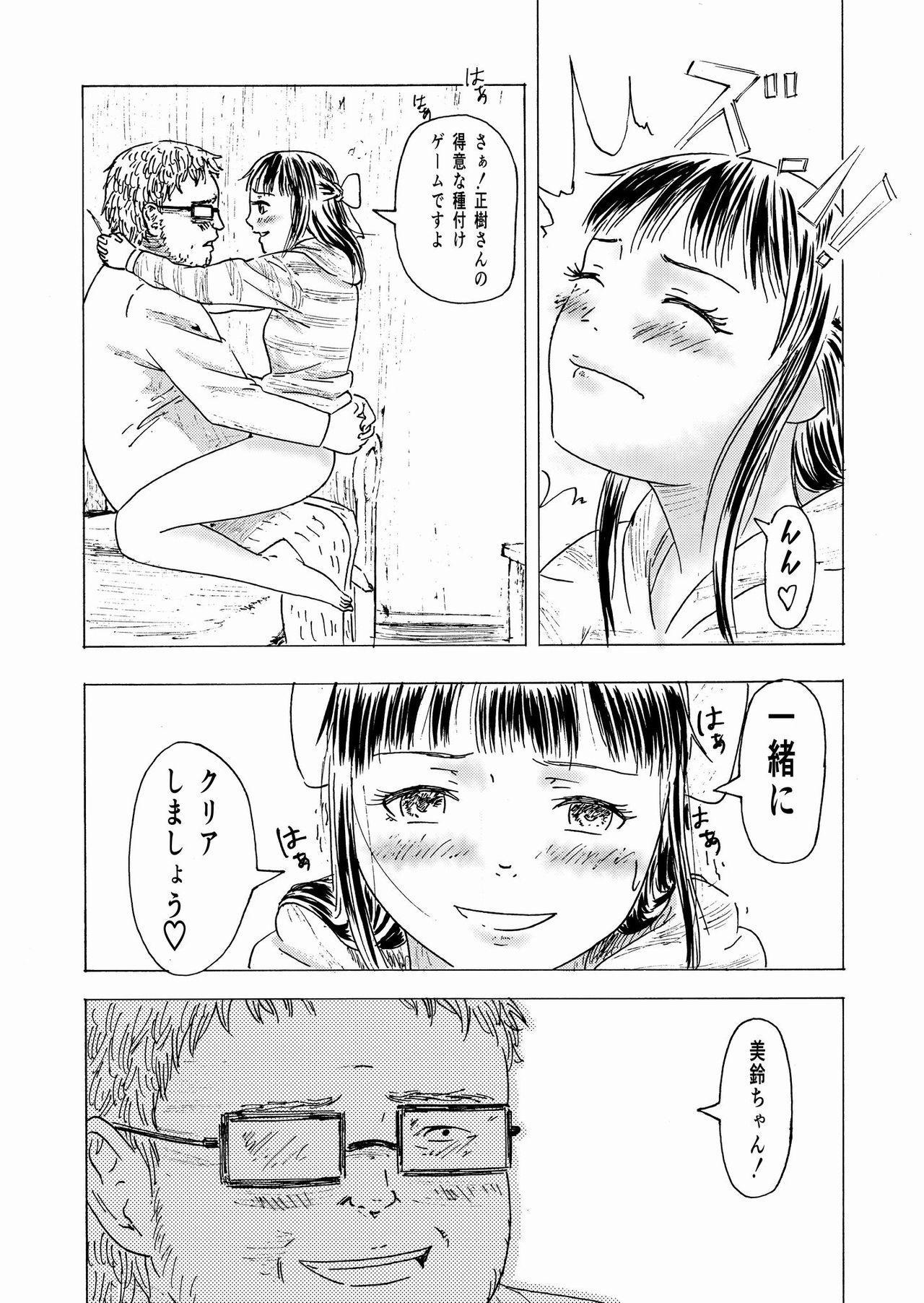"""[ALI-san Maku (ALI)] Shoushika Taisaku 10-kakan Tanetsuke Gasshuku ~Watashi no Hajimete wa """"Shiranai Oji-san"""" no Mono ni Narimashita~ [Digital] 30"""