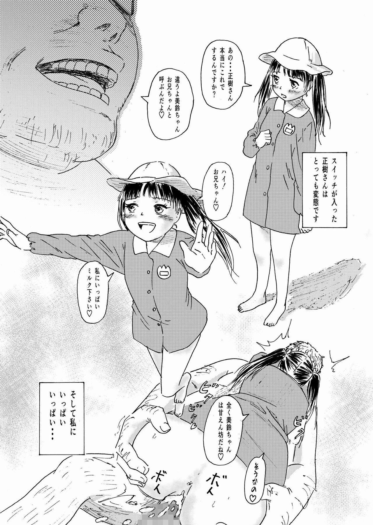 """[ALI-san Maku (ALI)] Shoushika Taisaku 10-kakan Tanetsuke Gasshuku ~Watashi no Hajimete wa """"Shiranai Oji-san"""" no Mono ni Narimashita~ [Digital] 35"""