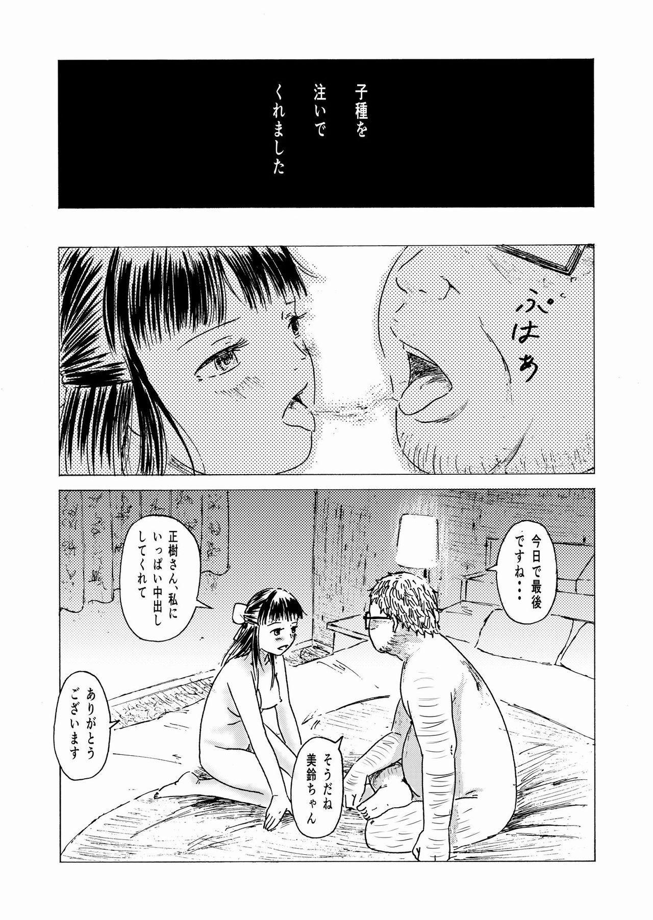 """[ALI-san Maku (ALI)] Shoushika Taisaku 10-kakan Tanetsuke Gasshuku ~Watashi no Hajimete wa """"Shiranai Oji-san"""" no Mono ni Narimashita~ [Digital] 36"""