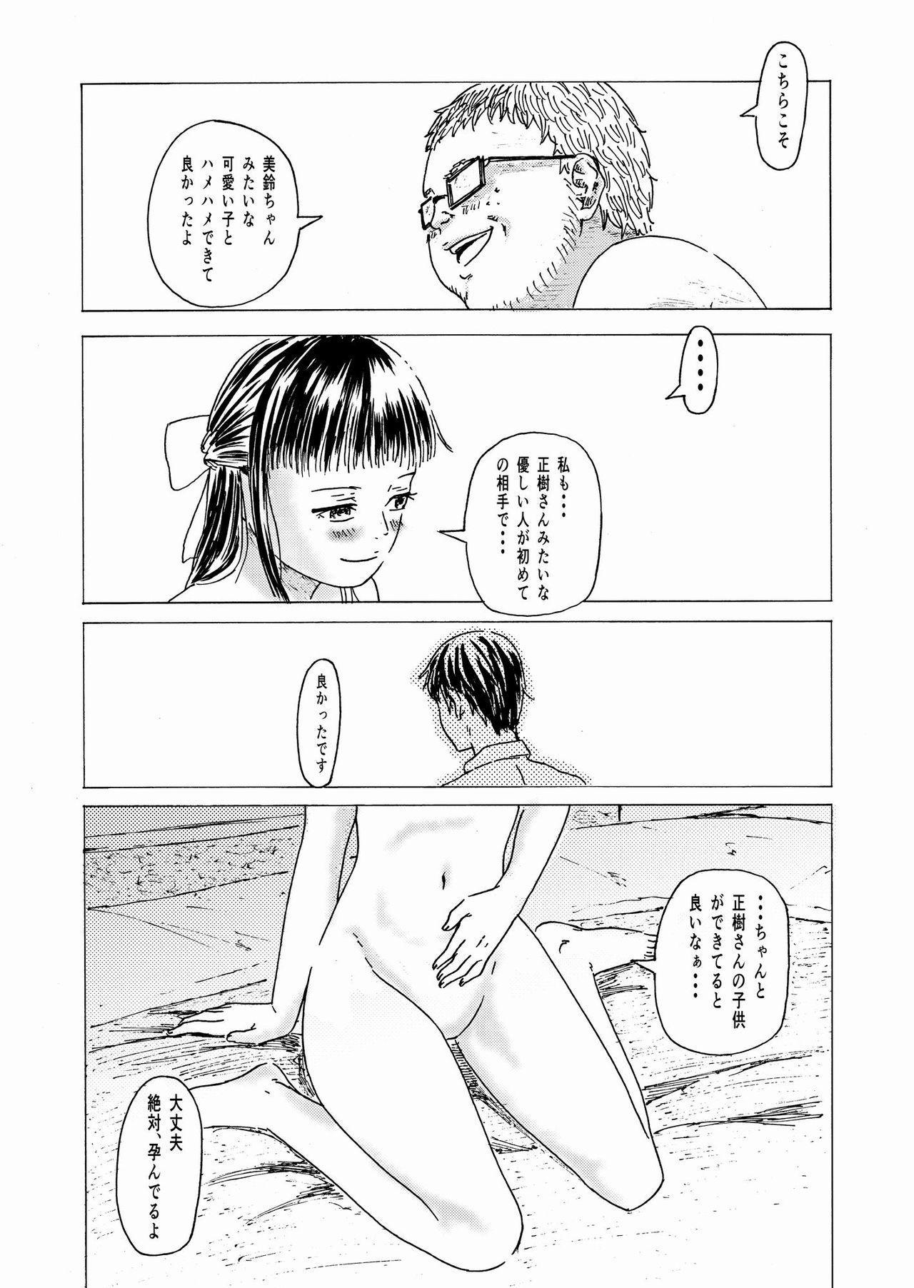 """[ALI-san Maku (ALI)] Shoushika Taisaku 10-kakan Tanetsuke Gasshuku ~Watashi no Hajimete wa """"Shiranai Oji-san"""" no Mono ni Narimashita~ [Digital] 37"""