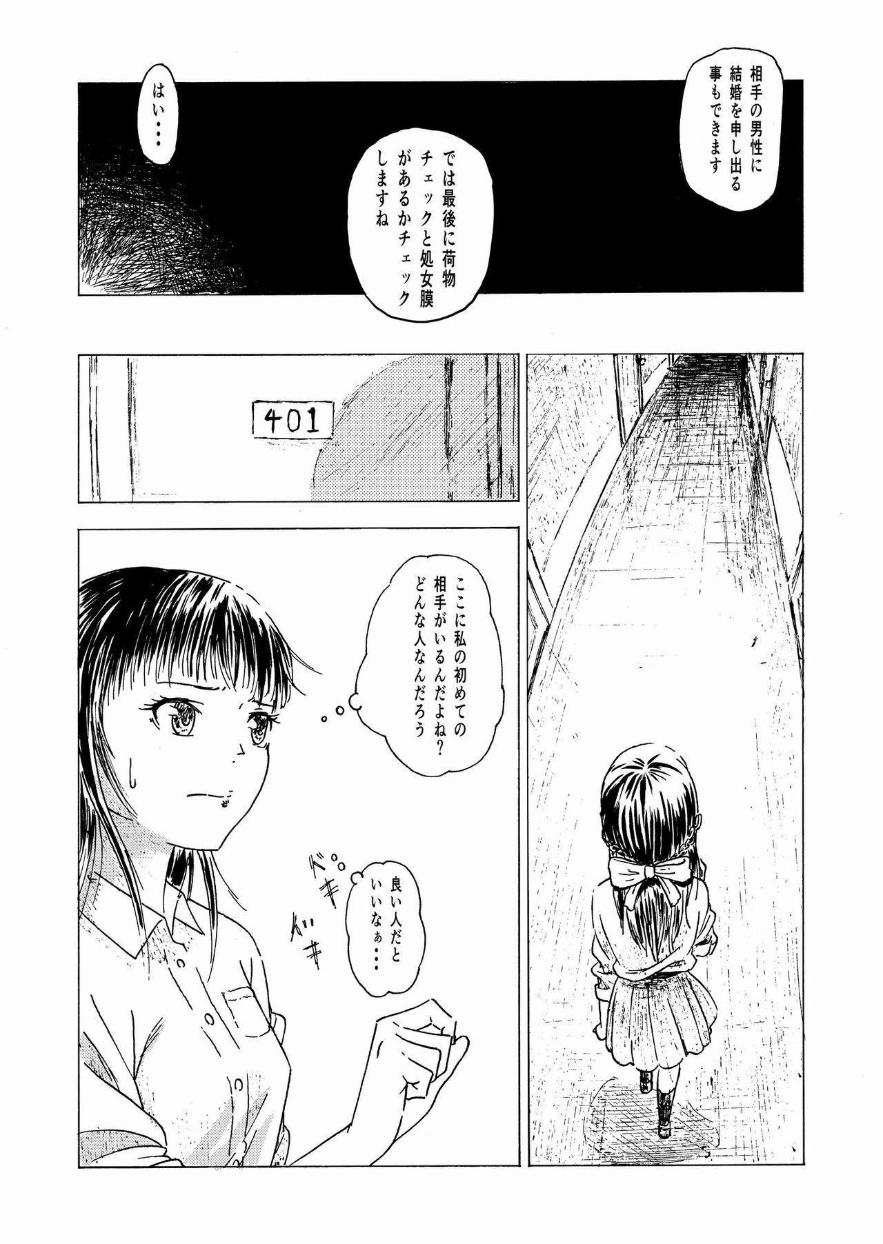"""[ALI-san Maku (ALI)] Shoushika Taisaku 10-kakan Tanetsuke Gasshuku ~Watashi no Hajimete wa """"Shiranai Oji-san"""" no Mono ni Narimashita~ [Digital] 3"""