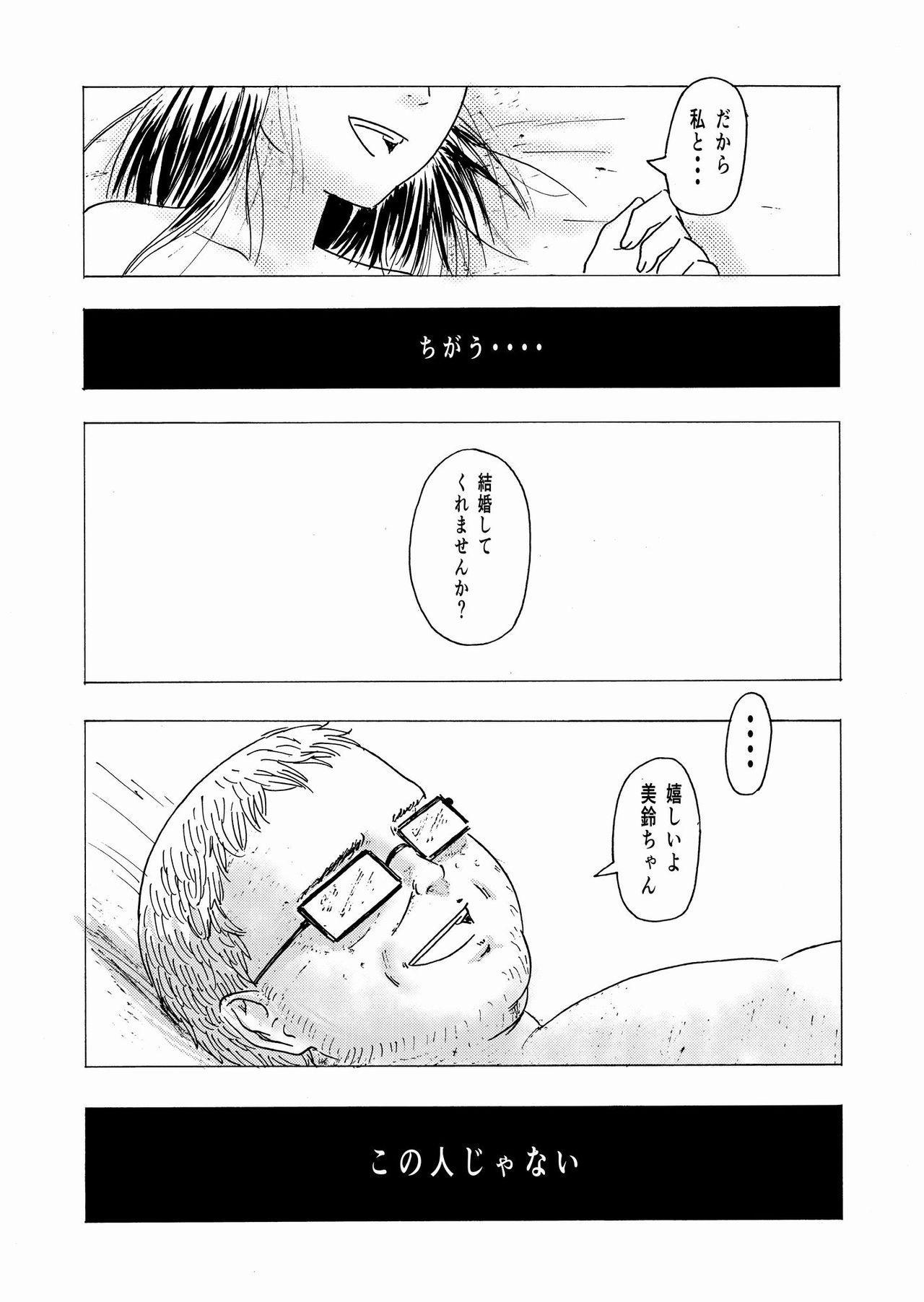 """[ALI-san Maku (ALI)] Shoushika Taisaku 10-kakan Tanetsuke Gasshuku ~Watashi no Hajimete wa """"Shiranai Oji-san"""" no Mono ni Narimashita~ [Digital] 44"""