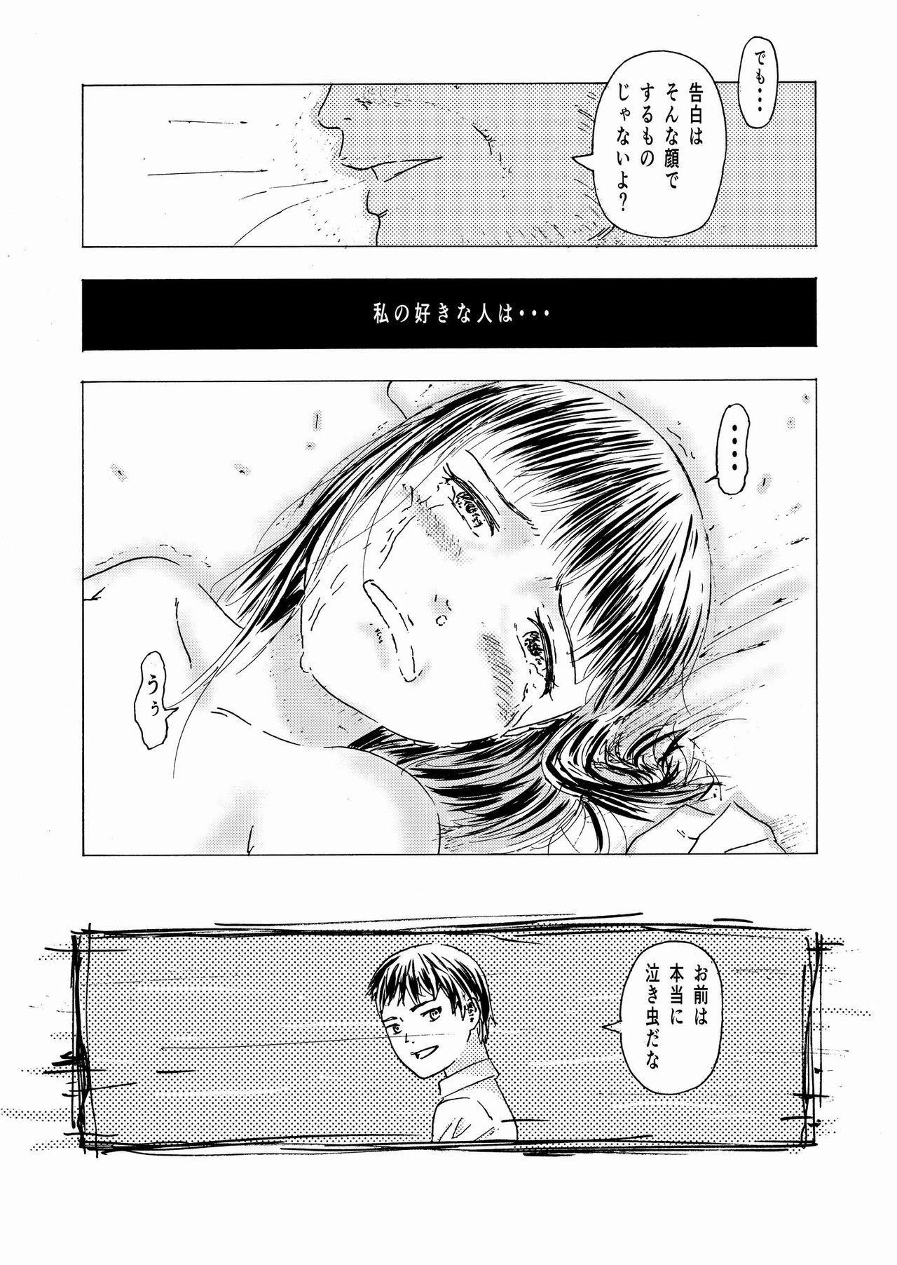 """[ALI-san Maku (ALI)] Shoushika Taisaku 10-kakan Tanetsuke Gasshuku ~Watashi no Hajimete wa """"Shiranai Oji-san"""" no Mono ni Narimashita~ [Digital] 45"""