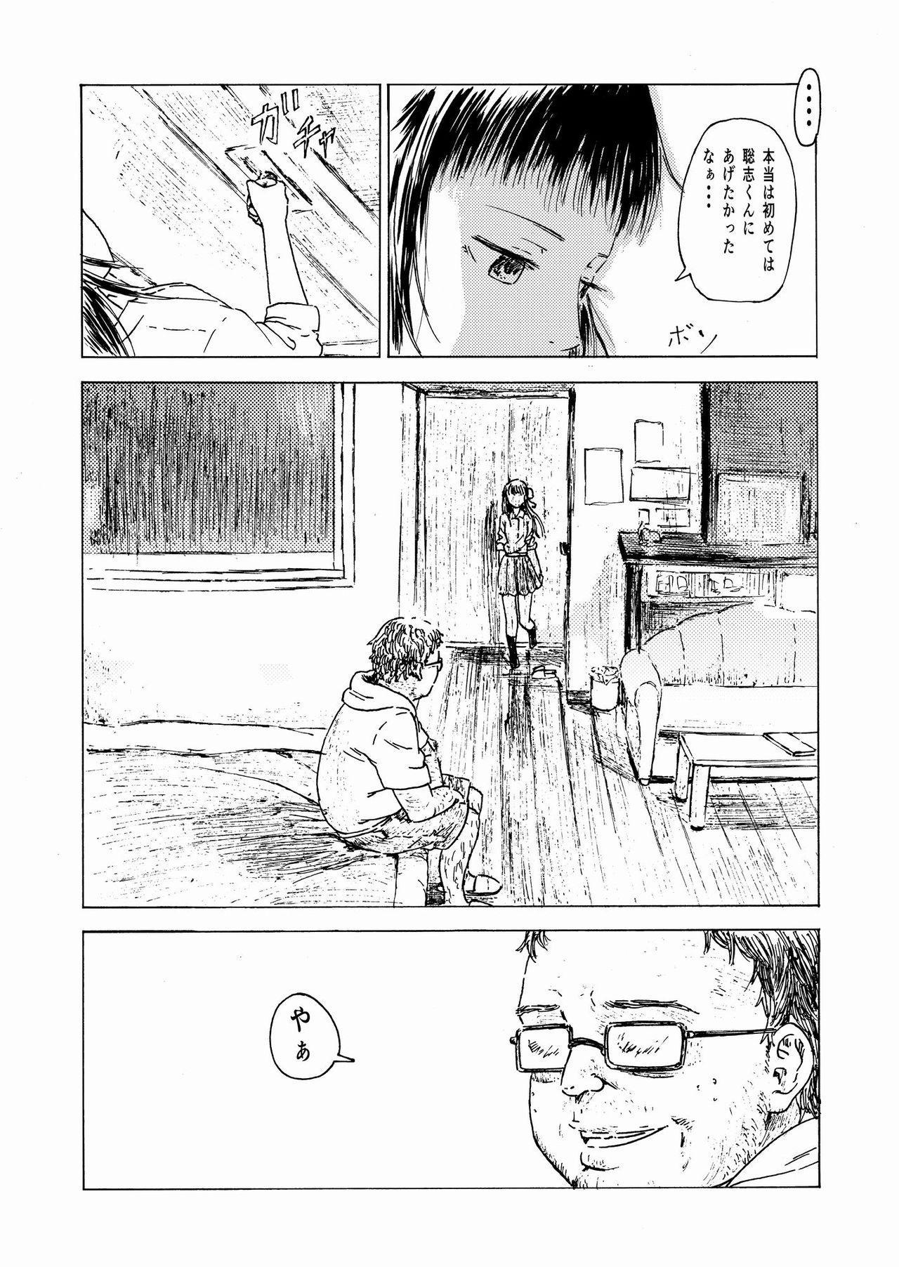 """[ALI-san Maku (ALI)] Shoushika Taisaku 10-kakan Tanetsuke Gasshuku ~Watashi no Hajimete wa """"Shiranai Oji-san"""" no Mono ni Narimashita~ [Digital] 4"""