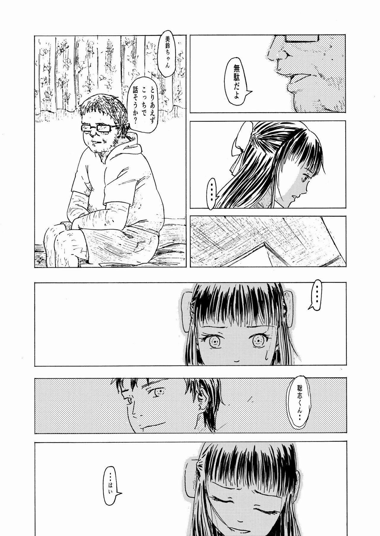 """[ALI-san Maku (ALI)] Shoushika Taisaku 10-kakan Tanetsuke Gasshuku ~Watashi no Hajimete wa """"Shiranai Oji-san"""" no Mono ni Narimashita~ [Digital] 6"""